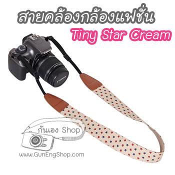 สายกล้องคล้องคอ Tiny Star Cream ลายดาวพื้นสีครีม
