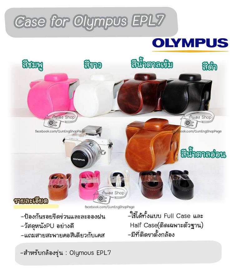 เคสกล้องหนังโอลิมปัส Case Olympus EPL7