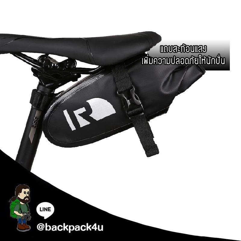 กระเป๋าจักรยานกันน้ำ กระเป๋าใต้เบาะ ติดได้กับจักรยานทุกรุ่น ใบเล็กกะทัดรัด ง่ายต่อการพกพา กระเป๋าตังค์ โทรศัพท์ ไม่หวั่นแม้วันฝนตกหนัก เพราะผลิตจากเส้นใยตาข่าย PVC กันน้ำ 100% ตัวกระเป๋าดีไซน์สวย มีโครง อยู่ทรง ไม่ยับ ไม่ย้วย จากร้าน Backpack4U สามาติดต่อ