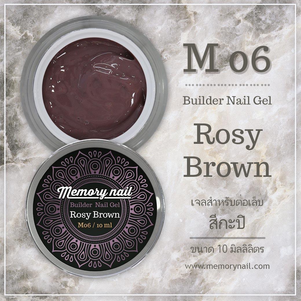 เจลต่อเล็บ Memory nail รหัส M06 ขนาด 10ml สีกะปิ Rosy Brown