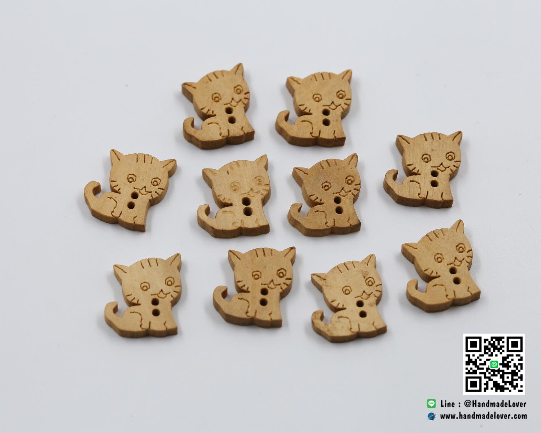 กระดุมไม้ รูปแมว [แพ็ค 10 เม็ด]
