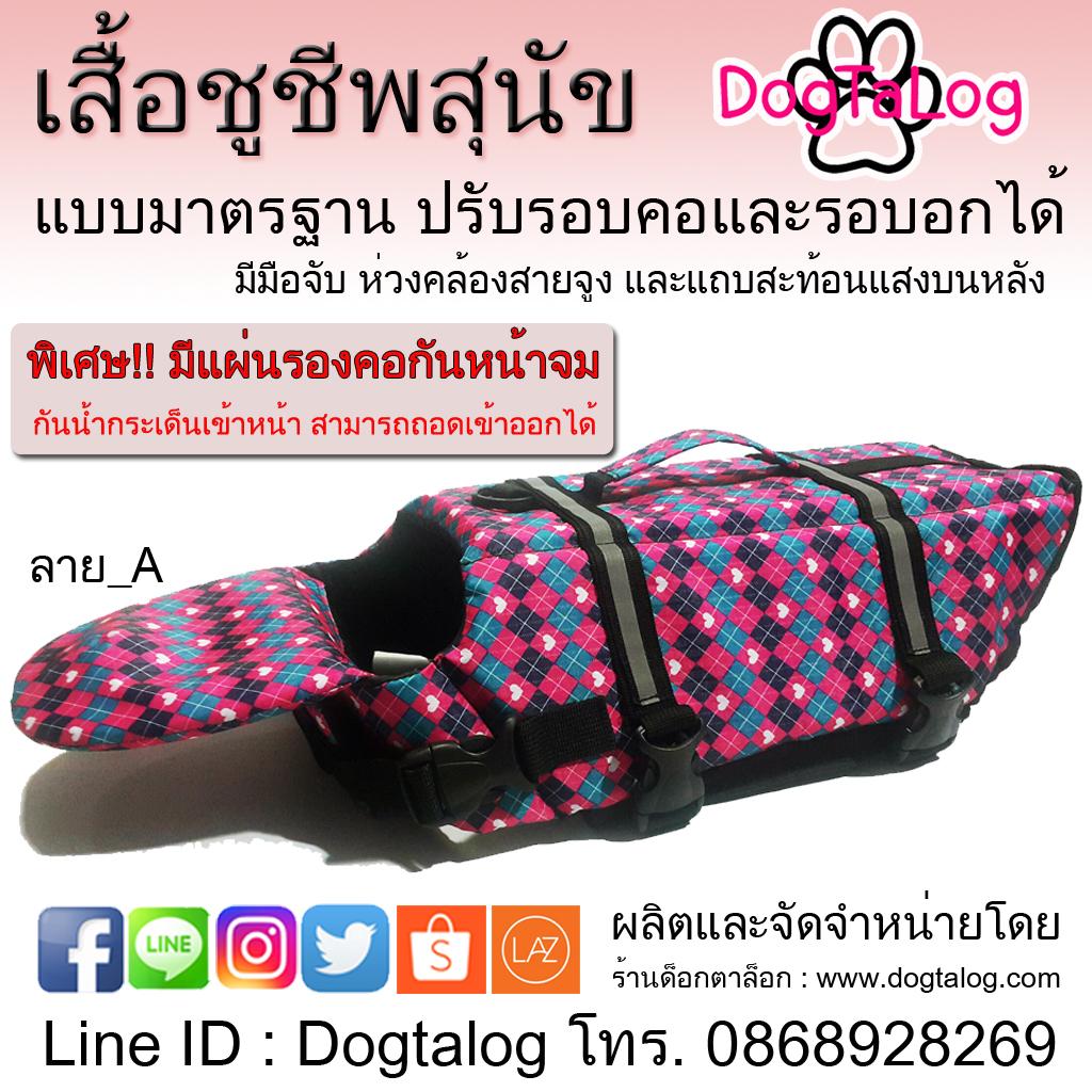 เสื้อชูชีพสุนัข Dogtalog แบบมีรองคอถอดได้ : เบอร์ XL