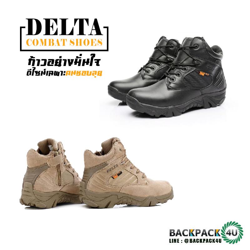 รองเท้าคอมแบทสุดเท่ห์ DELTA ทำจากหนัง PU คุณภาพสูง หนังด้านสีทราย และหนังเงาสีดำ ด้านข้างทำด้วยเนื้อผ้า Cordura ที่มีความหนาแน่นและทนทานสูง ทหารทั่วโลกนิยมใช้ นิยมใช้เดินป่า ปีนเขา ท่องเที่ยว เดินทาง ออกปฏิบัติการต่างๆ กิจกรรมลุยทุกกิจกรรม จากร้าน Backpac