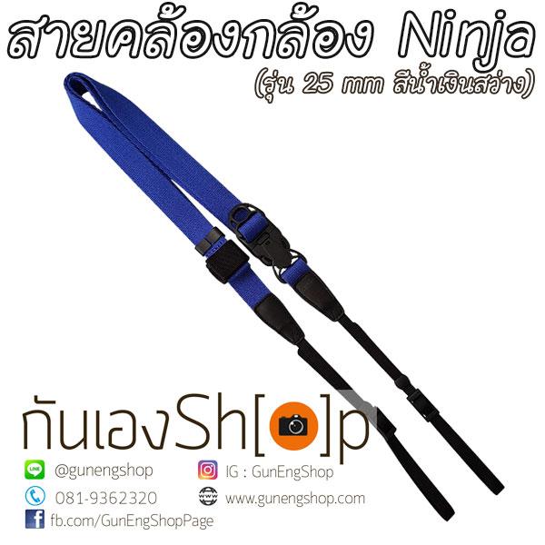 สายคล้องกล้องเส้นเล็กปรับสายสั้นยาวได้ Cam-in รุ่น Ninja สีน้ำเงินสว่าง 25 mm