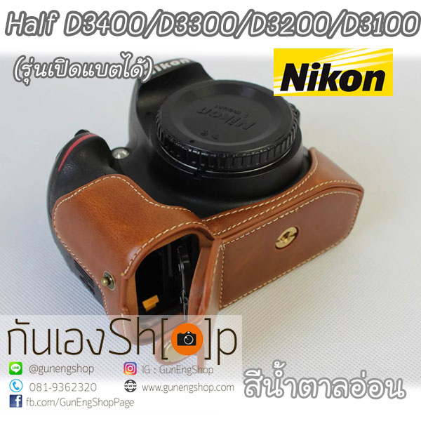 Half Case Nikon D3400/D3300/D3200/D3100 ฮาฟเคสรุ่นเปิดแบตได้