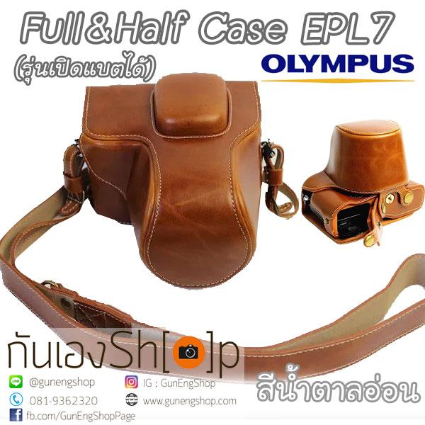 เคสกล้อง EPL7 Case Olympus PEN Lite E-PL7 รุ่นเปิดแบตได้
