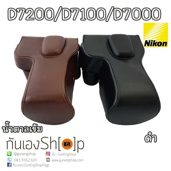 เคสกล้อง Nikon D7200/D7100/D7000