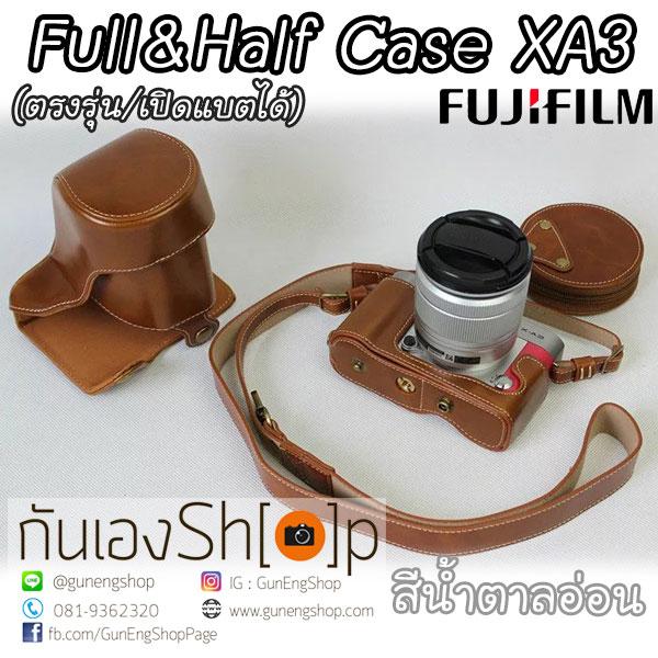 เคสกล้อง Fuji XA3 XA10 XA5 XA2 XA1 XM1 รุ่นเปิดแบตได้ Full & Half Case Fujifilm XA-3 XA10 XA5 XA2 XA1 XM1