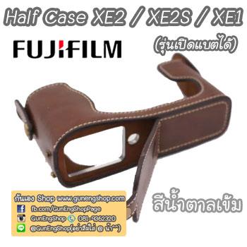 เคสกล้องหนัง Half Case XE2S XE2 XE1 ฮาฟเคสกล้องหนัง XE2S XE2 XE1 รุ่นเปิดแบตได้
