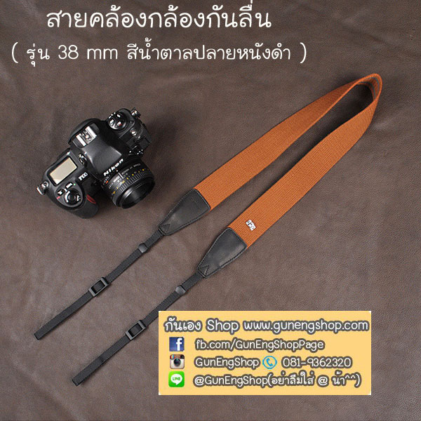 สายคล้องกล้องแฟชั่นสวยๆ รุ่นกันลื่น 38 mm สีพื้นน้ำตาล ปลายหนังดำ