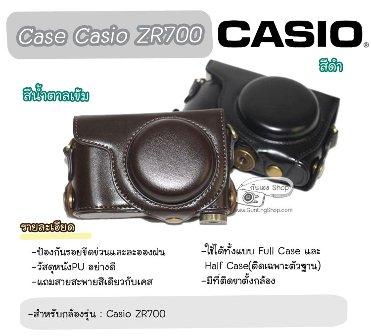 เคสกล้องหนัง Case Casio ZR700