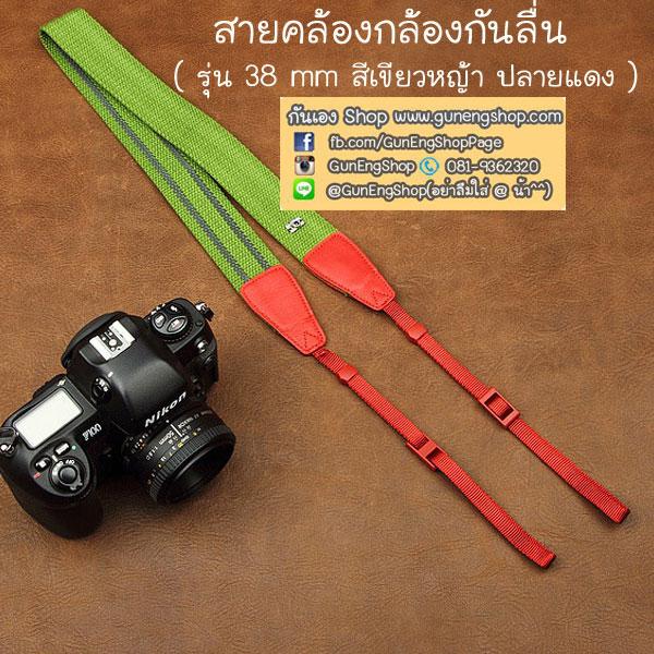 สายคล้องกล้องแฟชั่นสวยๆ รุ่นกันลื่น 38 mm สีพื้นเขียวหญ้าปลายแดง