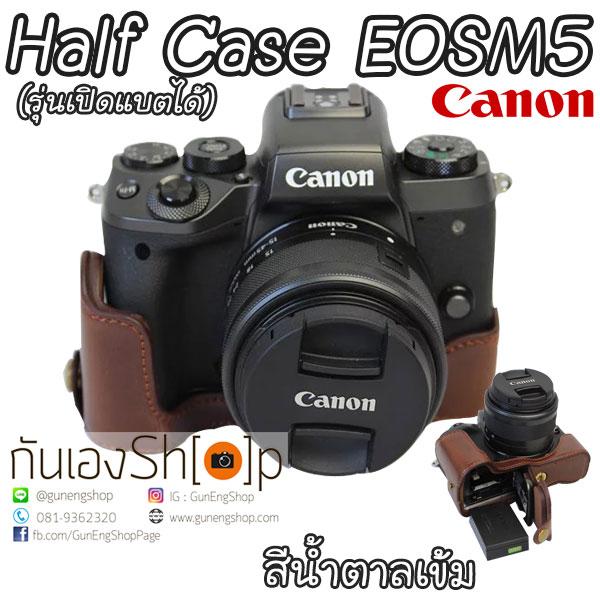 Half Case Canon EOSM5 / EOSM50 รุ่นเปิดแบตได้