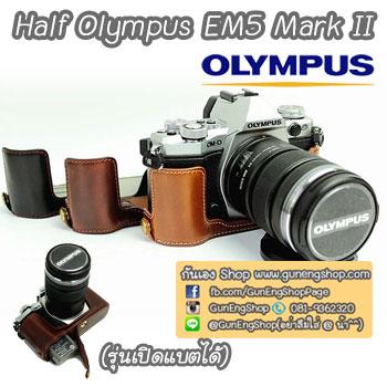 Half Case Olympus EM5 Mark II / ฮาฟเคส OMD-EM5M2