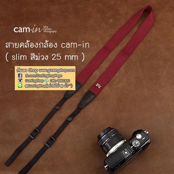 สายคล้องกล้องแฟชั่นเส้นเล็ก Cam-in รุ่น Slim สีม่วง 25 mm