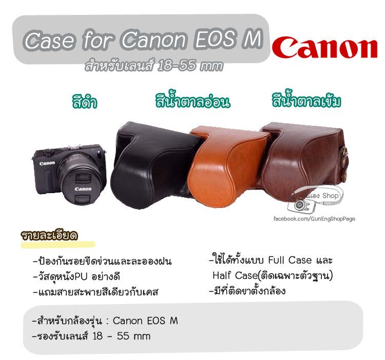 Case Canon EOS-M เลนส์ 18-55 mm