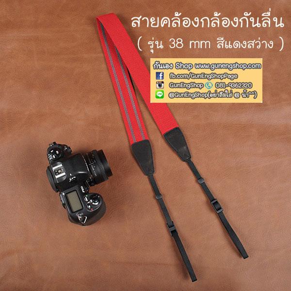 สายคล้องกล้องแฟชั่นสวยๆ รุ่นกันลื่น 38 mm สีแดงสว่าง