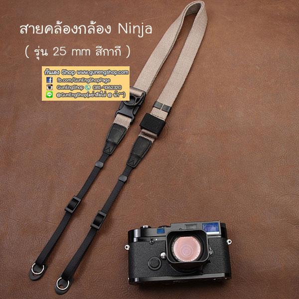 สายคล้องกล้องเส้นเล็กปรับสายสั้นยาวได้ Cam-in รุ่น Ninja สีกากี 25 mm