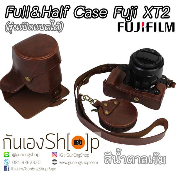 เคสกล้อง Case Fuji XT2 ฟูจิ XT-2 เคสหนังรุ่นเปิดแบตได้