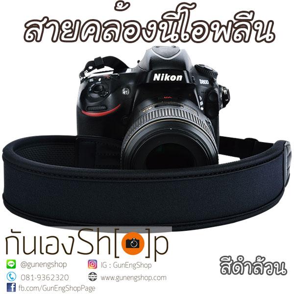 สายคล้องกล้อง นีโอพลีน ยาง neoprene หนานุ่ม สีดำล้วน