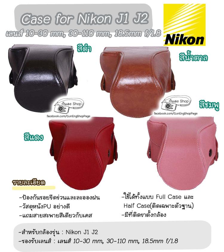 เคสกล้อง Case Nikon J1 J2 10-30 mm 30-110 mm