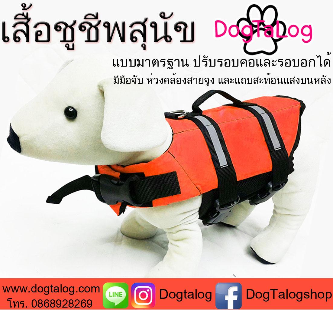 เสื้อชูชีพสุนัข Dogtalog เบอร์ XXL