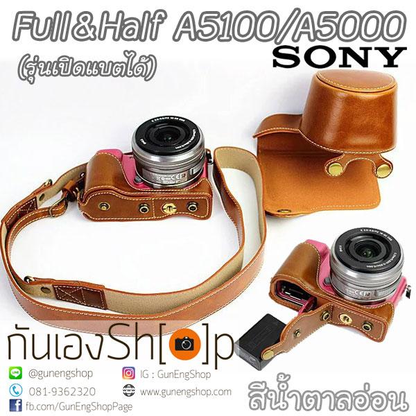 เคสกล้องหนัง Case Sony A5100 A5000 รุ่นเปิดเปลี่ยนแบตและชาร์จแบตขณะใส่เคสได้