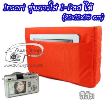 Camera Case Insert ตัวกันกระแทกด้านในกระเป๋ากล้อง รุ่นยาวใส่ I-Pad / Tablet ได้ ผ้ากันน้ำ