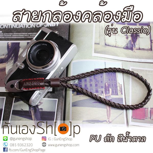 สายคล้องมือกล้อง รุ่น Classic