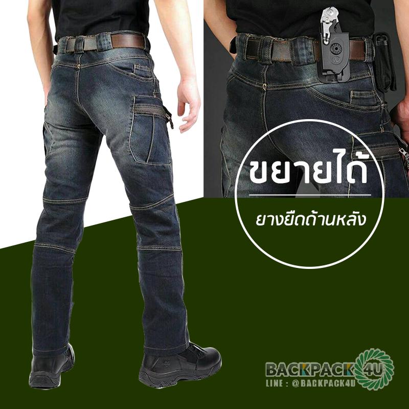 สุดยอดกางเกงยุทธวิธี ix7-Jeans ให้คุณใส่เที่ยว แบบเท่ห์ๆ หรือจะใส่ลุยแบบหล่อๆ ก็ใส่ได้ทุกสไตล์ ภายใต้แบรนด์ VIPERADE เป็นกางเกงทรงกระบอก ทรงสวย กระชับ จากร้าน Backpack4U สามาติดต่อได้ที่ lineID :@Backpack4U