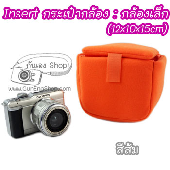 Camera Case Insert กล้องเล็ก ตัวกันกระแทกด้านในกระเป๋ากล้อง Mirrorless (Size SS) ฯลฯ