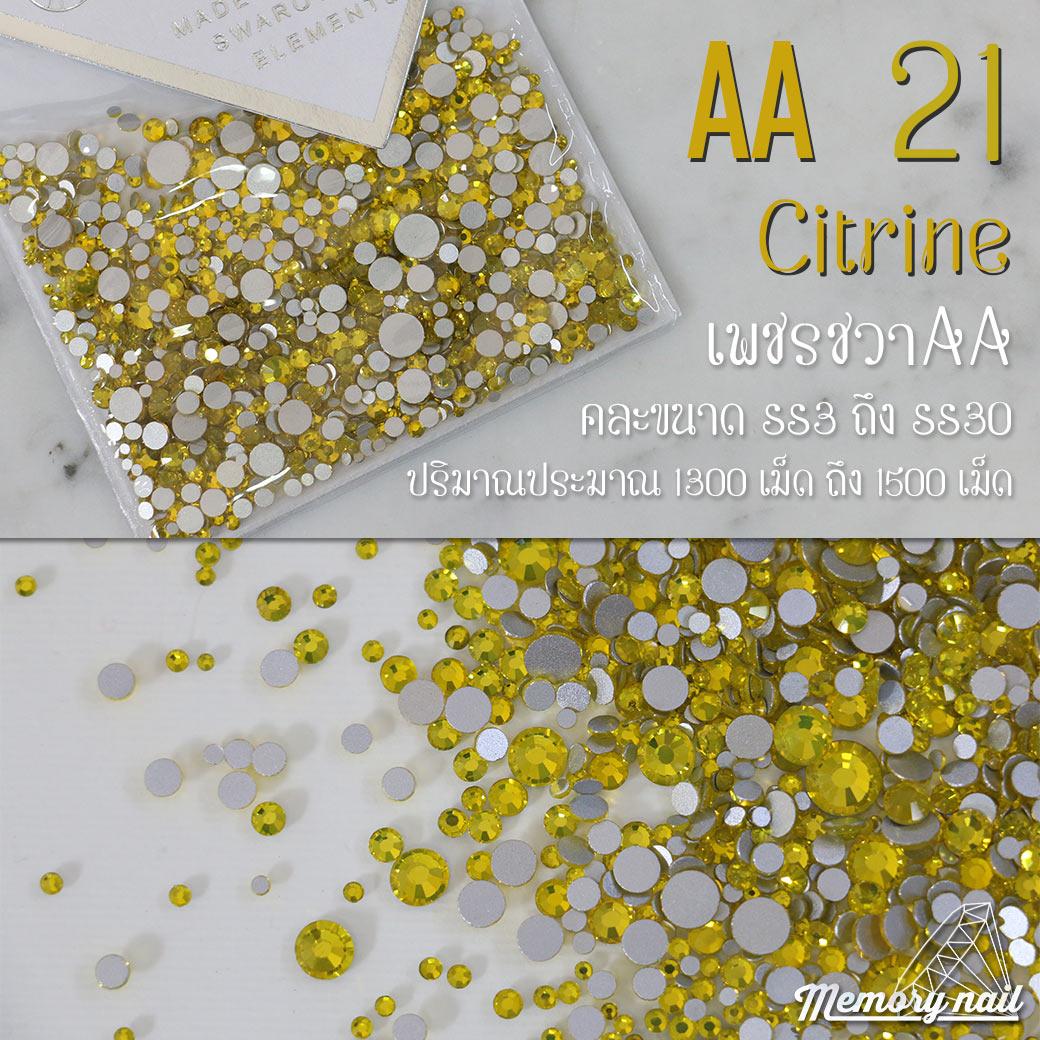 เพชรชวาAA สีเหลือง Citrine รหัส AA-21 คละขนาด ss3 ถึง ss30 ปริมาณประมาณ 1300-1500เม็ด