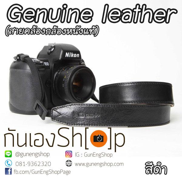 สายคล้องกล้องหนังแท้ Genuine Leather สีดำ