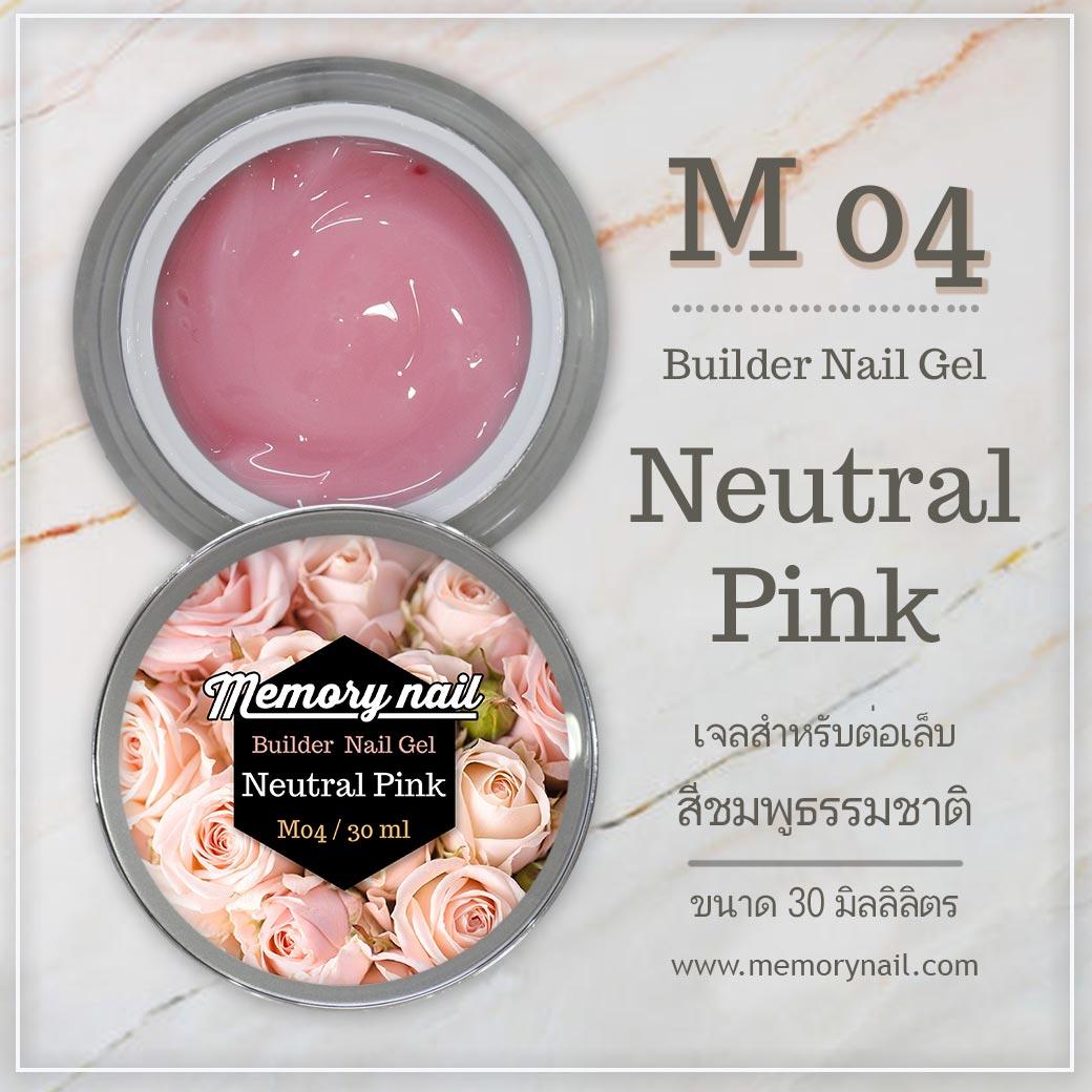 เจลต่อเล็บ Memory nail รหัส M04-2 กระปุกใหญ่ ขนาด 30ml สีชมพูธรรมชาติ Neutral Pink