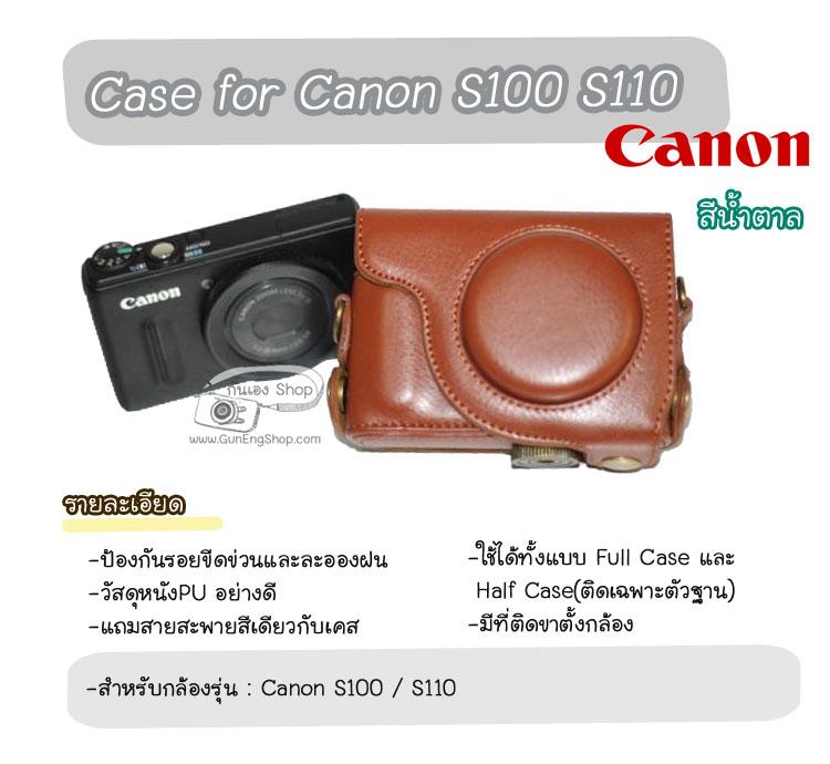 เคสกล้องหนัง Canon S100 S110