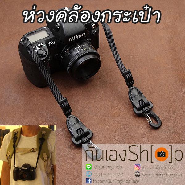 สายคล้องกล้องห่วงคล้องกระเป๋ากล้อง
