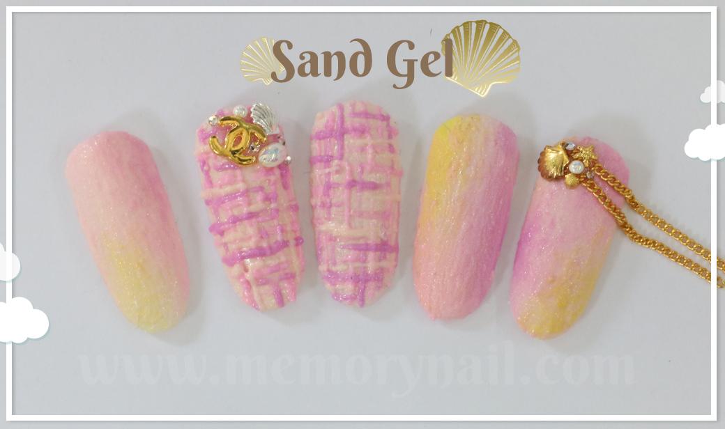 สีเจลเนื้อทราย,สีเจล,Sand gel,สีเจลทาเล็บ