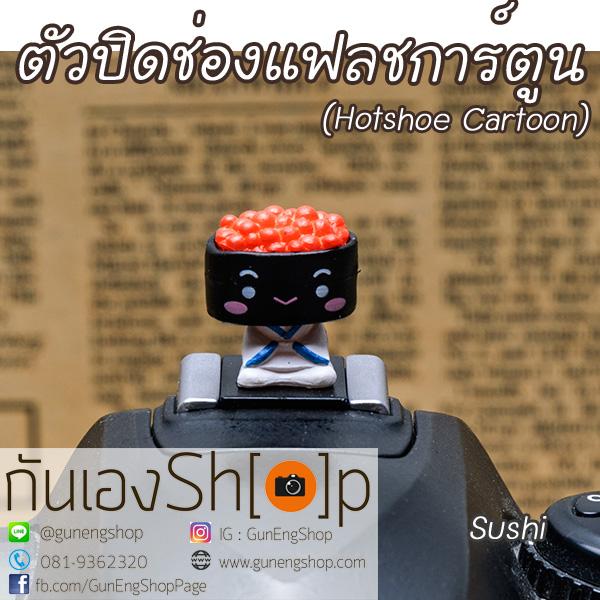 ฝาปิดช่องแฟลชกล้อง Hotshoe การ์ตูน Sushi