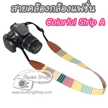 สายคล้องกล้องแฟชั่น ลาย Colorful Strip A ลายทางสีสดใส แบบ A
