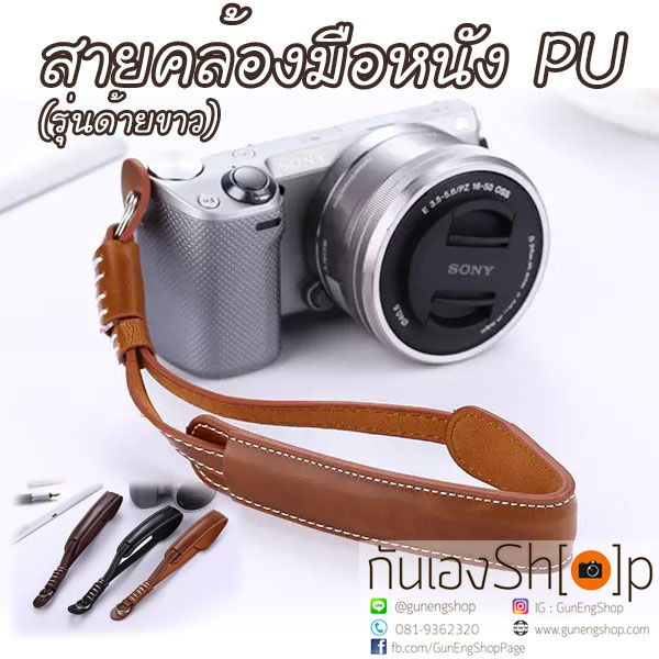 สายคล้องข้อมือกล้องหนัง PU รุ่น ด้ายขาว