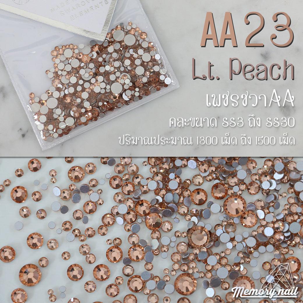 เพชรชวาAA สีพีช Lt.Peach รหัส AA-23 คละขนาด ss3 ถึง ss30 ปริมาณประมาณ 1300-1500เม็ด