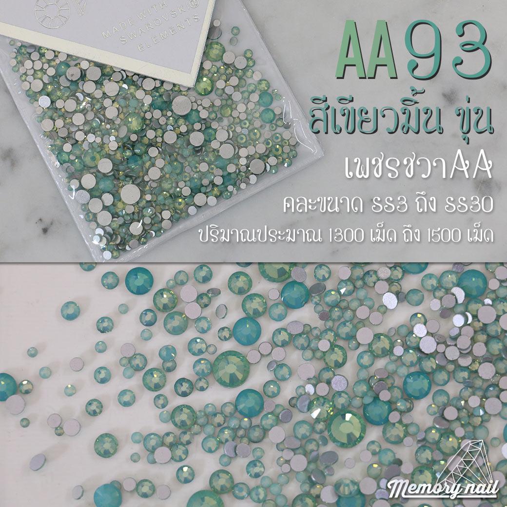 เพชรชวาAA สีเขียวมิ้น ขุ่น รหัส AA-93 คละขนาด ss3 ถึง ss30 ปริมาณประมาณ 1300-1500เม็ด