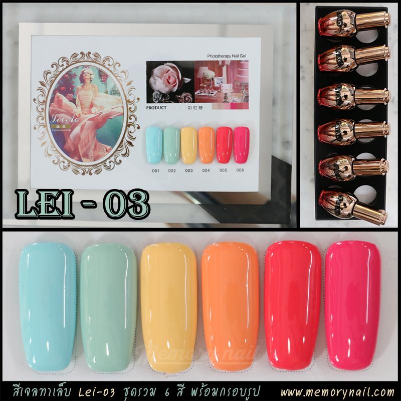 สีเจลทาเล็บ LEI-03 ชุด6สี พร้อมกรอบรูป สีดี เนื้อแน่น คุ้มค่าราคาถูก