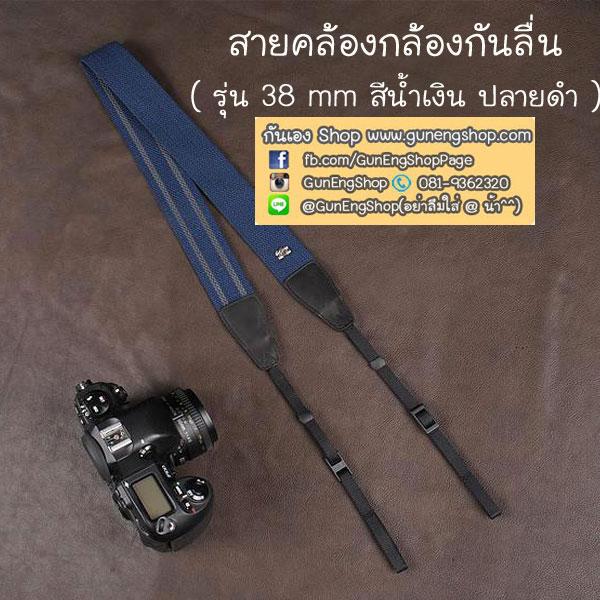 สายคล้องกล้องแฟชั่นสวยๆ รุ่นกันลื่น 38 mm สีน้ำเงิน ปลายดำ