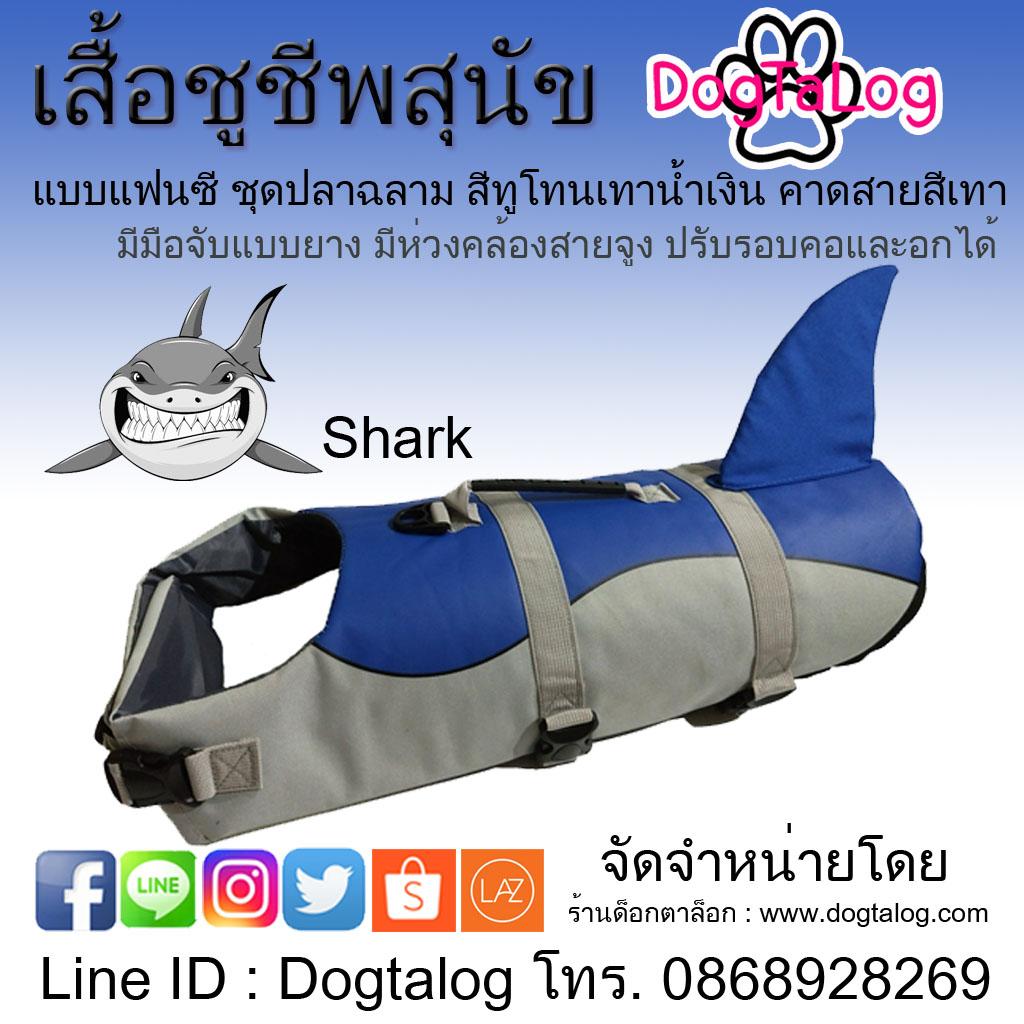 เสื้อชูชีพสุนัขแบบแฟนซี : ชุดฉลาม สีน้ำเงินเทา