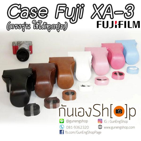 เคสกล้องหนัง Fuji XA3 XA10 XA5 ตรงรุ่น Case Fuji X-A3 X-A10 X-A5 ใช้ได้ทุกปุ่ม
