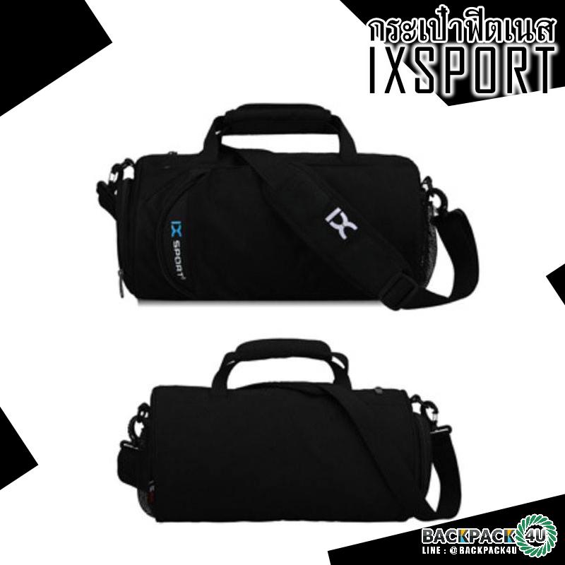 กระเป๋าฟิตเนส IXSPORT (สีดำ)