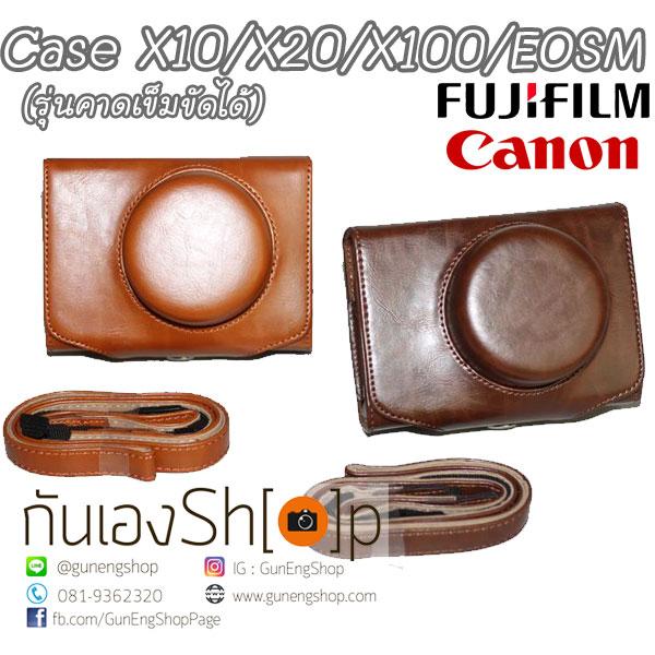 เคสกล้องหนัง Case Fujifilm X10 X20 X30 X100 / Canon EOSM รุ่นคาดเข็มขัดได้
