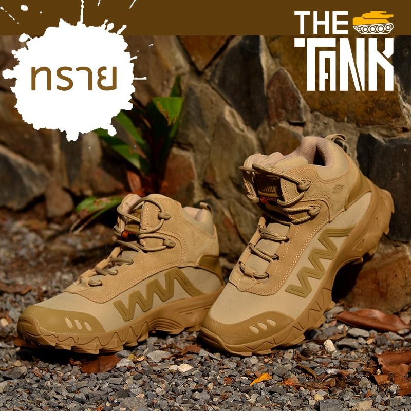 รองเท้าเดินป่า The Tank รุ่น GM Hiking สีทราย