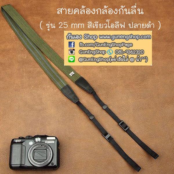 สายกล้องคล้องคอ - รุ่นกันลื่น ขนาด 25 mm สีเขียวโอลีฟ ปลายดำ